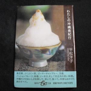「わたしの沖縄食紀行」平松洋子
