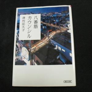 「八番筋カウンシル」津村記久子