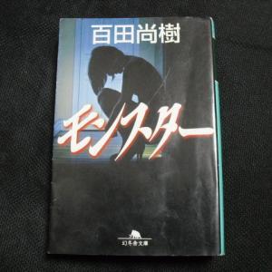 「モンスター」百田尚樹