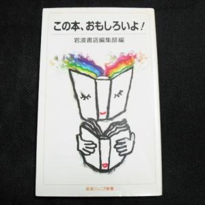 「この本、おもしろいよ!」岩波書店編集部 編