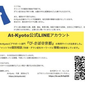 At-Kyotoのピアサポート部門 『ぴーさぽ@京都』公式窓口が出来ました。