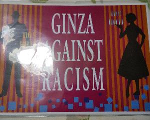 GINZA AGAINST RACISMのプラカード、ネットプリントデータです