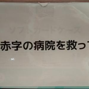 医療を守ろうプロジェクトさんにご協力、お願いします!(^^)!