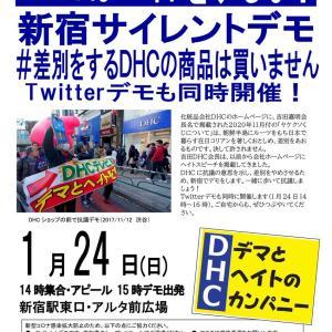 14~16時開催、差別をするDHCの商品は買いません、のツイッターデモにご協力お願いしますm(__)m