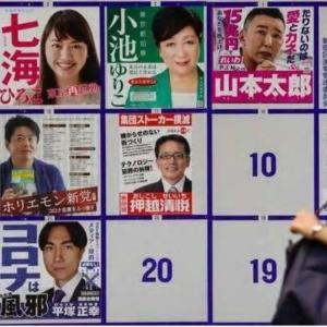 桜井誠氏のポスターを隠して、何主張してるんだよ