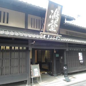 京都グラフィ2019 ③