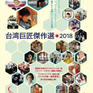 【台湾巨匠傑作選2018】