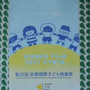 第25回 京都国際子ども映画祭