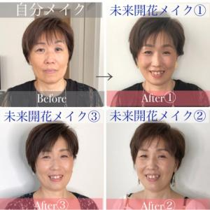 【before→After】リスタートに向けての未来開花メイク