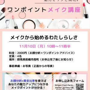 【11月10日開催】プチプラコスメを使って、魅力をグンと開花【ワンポイントメイク講座】ご案内