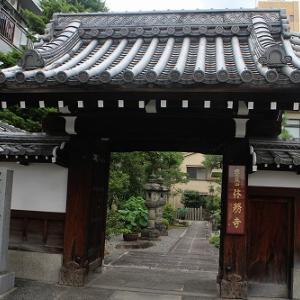 休務寺 石田幽汀の墓(京都市中京区)