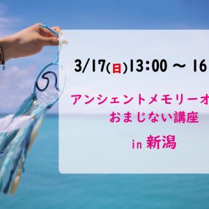 <残席2>秘密の魔法♡アンシェントメモリーオイル・おまじない講座【3/17(日)開催@新潟】