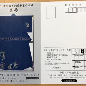 中村日本刺繍教室作品展  童夢