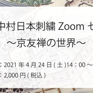 第4回中村日本刺繍Zoomセミナーのお知らせ