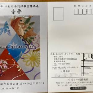 中村日本刺繍教室作品展