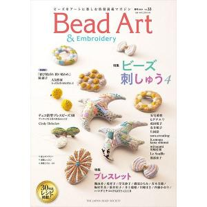 Bead Art 春号本日発売です!