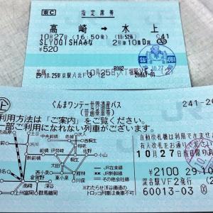 2017年10月27日(金)・上越線C6120牽引~「SL YOGISHA みなかみ号」乗車