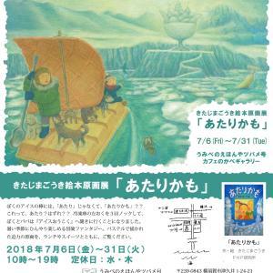 今月は横須賀で原画展示します。