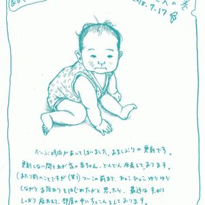 【育児のキオク】 どんどん どんどん の巻