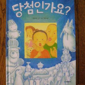 『あたりかも』韓国語版になりました。