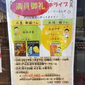 1/27 絵本ライブ@新宿区戸山図書館