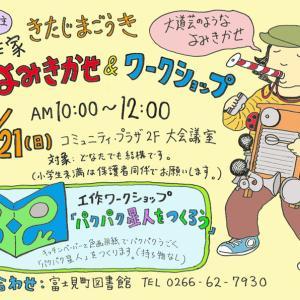 4/21(日)富士見町で、読み聞かせ&ワークショップやります♪
