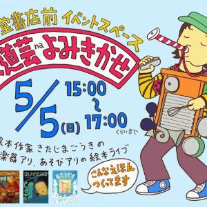 GW、上野の本屋さんでもイベントやります♪