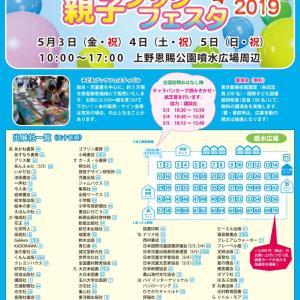 5月4&5日、上野にいます。