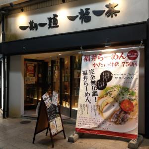 うまいもん 五目亭(福井駅前店)