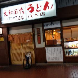 うまいもん 大和名代うどん つくし八木店