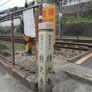 持光寺(尾道)