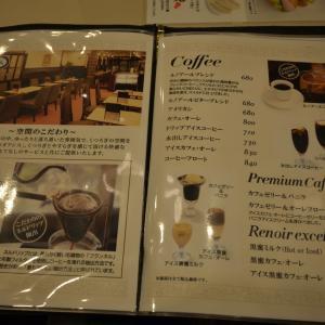 うまいもん 喫茶室ルノアール 有楽町駅前店