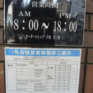 うまいもん 尾道浪漫珈琲本店(尾道商店街)