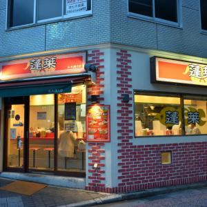 うまいもん 蓬莱 並木通り店(広島)