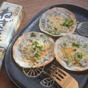 ビールに!!餃子の皮で簡単☆しらすねぎ塩ピザ☆ハウス きざみねぎ塩使用