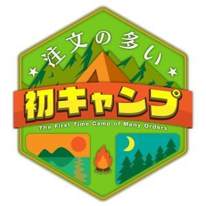 8/8放送  【注文の多い初キャンプ】