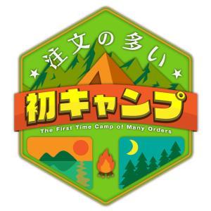 【お知らせ】ANA国内線機内放送【注文の多い初キャンプ】