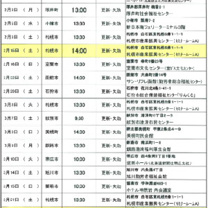 北海道地区、令和2年1月~3月の小型船舶免許更新等日程について