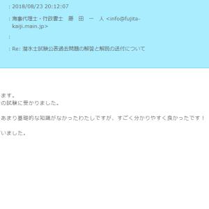 8月の潜水士試験合格者からメールをいただきました。