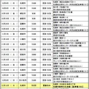 北海道地区、10月~12月までのボート免許更新等の日程もついて