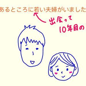 十人十色の夫婦関係①☆初めてもらったラブレター