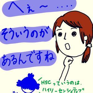 HSCか自閉傾向か〜先生への伝え方〜