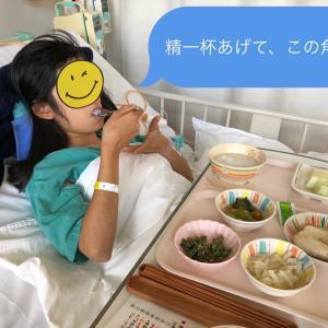 卵巣茎捻転手術を終えて~術後1日目☆痛くてたまらんっ~(2)