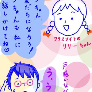 友達に「怒ってる」って言われたら☆小5の世界も難しいっ(1)