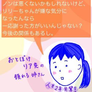 友達に「怒ってる」って言われたら☆小5の世界も難しいっ(2)