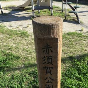 赤須賀公園 はまぐりプラザ横 ここで遊ぶなら堤防沿い行くわ