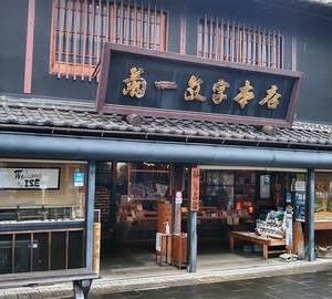菊一文字本店(伊勢市)