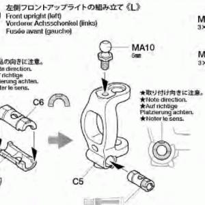M-08のメンテナンスをした件。その1