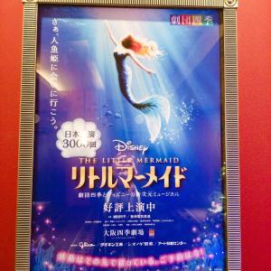 人魚姫から夢と希望をもらいました♪