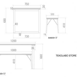 古材鉄脚ベンチとアイアン脚(鉄脚)ダイニングテーブル